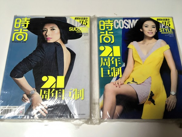 COSMO誌 ★章子怡(チャンツイイー)表紙及び特集 古川雄輝記事 グッズの画像