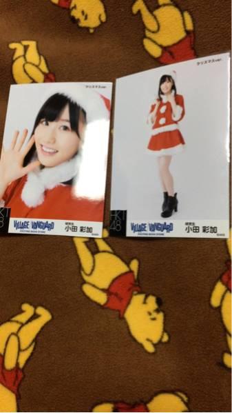 HKT48 小田彩加 ヴィレッジヴァンガード限定 生写真 2種コンプ