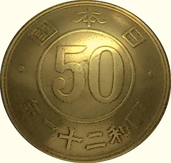 アウトレット コンチョ 古銭 小型50銭 黄銅貨 B ネジ式 1個_画像1