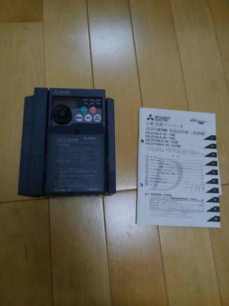 「三相200V契約不要 三菱 インバーター FR-D710W-0.75KX (タイヤチェンジャー)」の画像