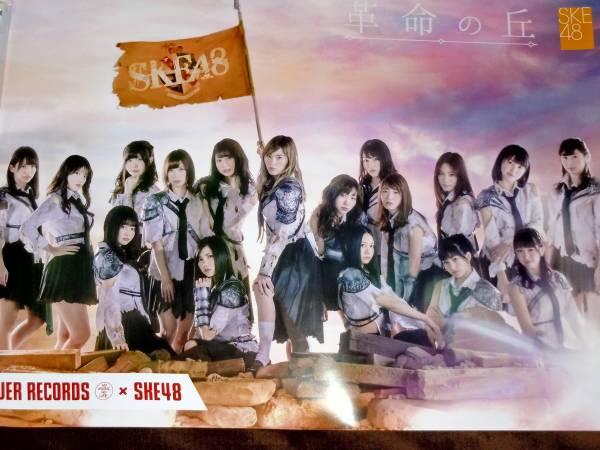 SKE48 アルバム 革命の丘 タワーレコード 特典 A2 ポスター 愛知限定