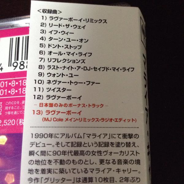【中古】MARIAH CAREY(マライア・キャリー)「Glitter」(国内盤)SOUNDTRACK サウンドトラック サントラ