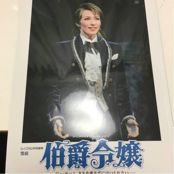 伯爵令嬢 ルサンク 宝塚 完売品