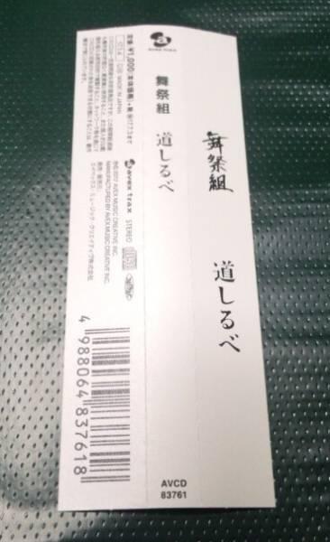 舞祭組☆道しるべ☆シリアルナンバー