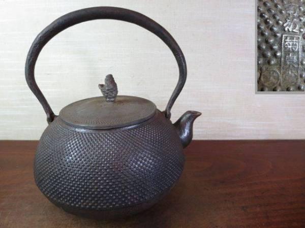【大吉】 南部 菊泉堂 霰紋鉄瓶  1061拍卖