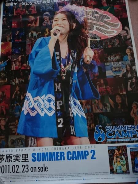 未使用☆茅原実里/SUMMER CAMP 2 告知ポスター B2サイズ