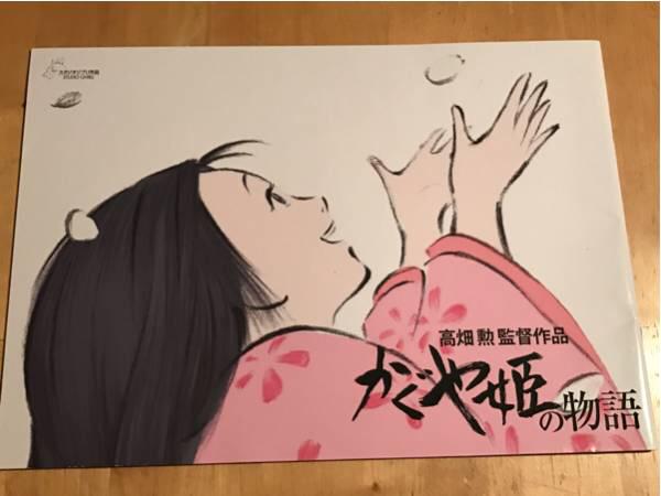 【かぐや姫の物語】映画 ジブリ プレス 高畑勲 グッズの画像