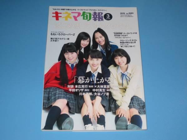 ★キネマ旬報 NO.1683 2015年3月上旬号 ももクロ 幕が上がる