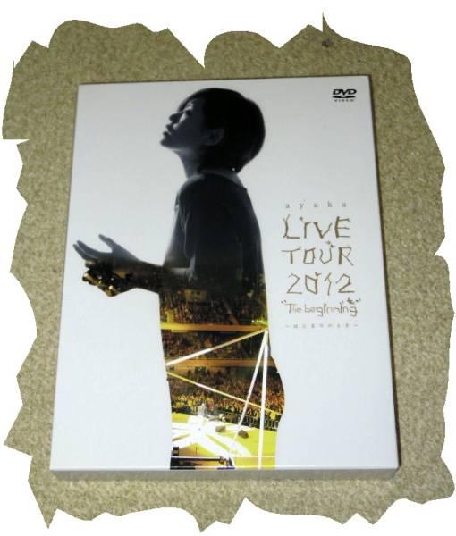 ◆DVD◆絢香 「LIVE TUOR 2012 The beginning」 ライブグッズの画像