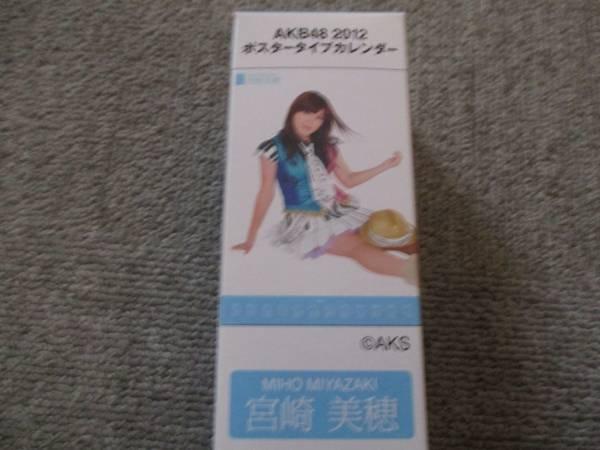 ★宮崎美穂★2012 ポスタータイプカレンダー 未開封 未使用 B2ポスター 日付シール付