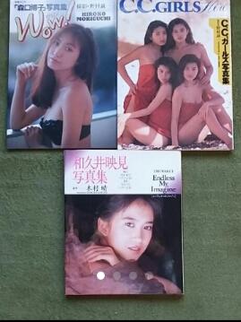 森口博子 和久井映見 CCガールズ 写真集   青田典子 グッズの画像