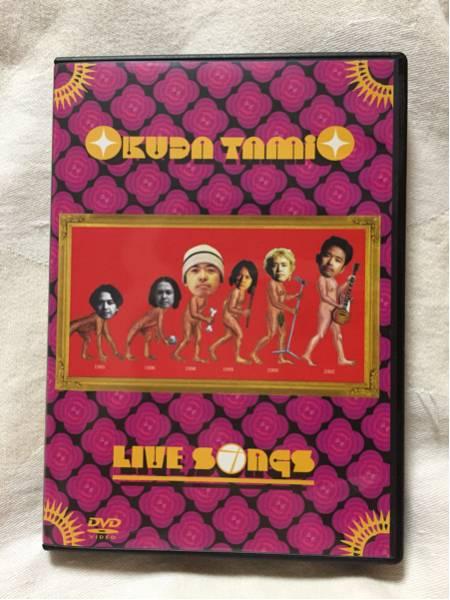 奥田民生 DVD LIVE SONGS OF THE YEARS 中古 ライブグッズの画像