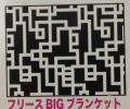 ★【新品未開封】布袋寅泰 HOTEI「フリース BIG ブランケット」★