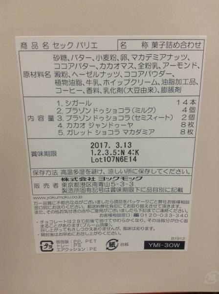 【ヨックモック】YMI-30W セックバリエ(5種36個入り)新品未開封_画像3