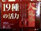 19種の活力 大龍蔘 30ml×10本×5 中京医薬品 定価25000円+消費税