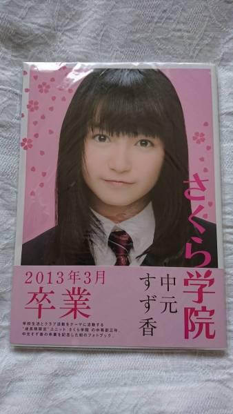 写真集 さくら学院 中元すず香 2013年3月 卒業 ライブグッズの画像