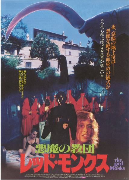 レア映画チラシ・ホラー「悪魔の教団レッド・モンクス」歌舞伎町シネマ2 グッズの画像