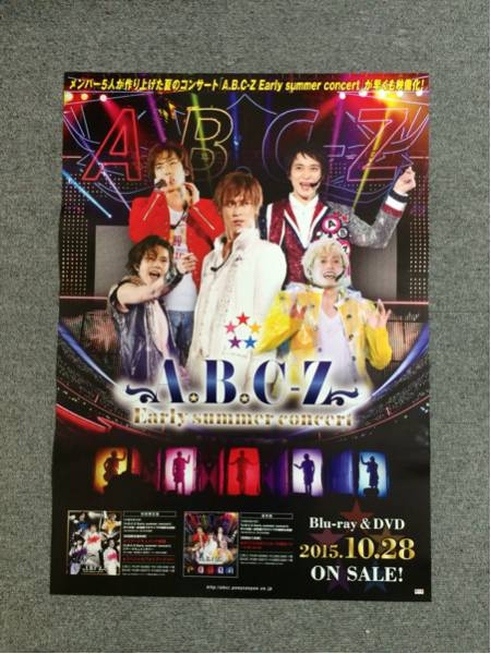 A.B.C-Z Early summer concert ポスター