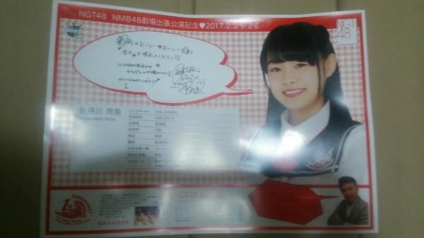 NGT48 NMB48出張公演記念 ランチョンマット 長谷川玲奈 ライブグッズの画像