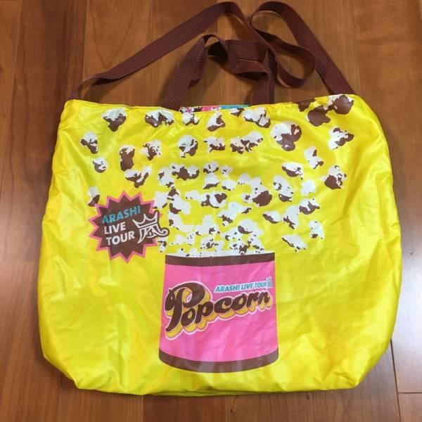 ★即決★嵐 /ポップコーン Popcorn ツアー グッズ ショッピングバッグ 鞄