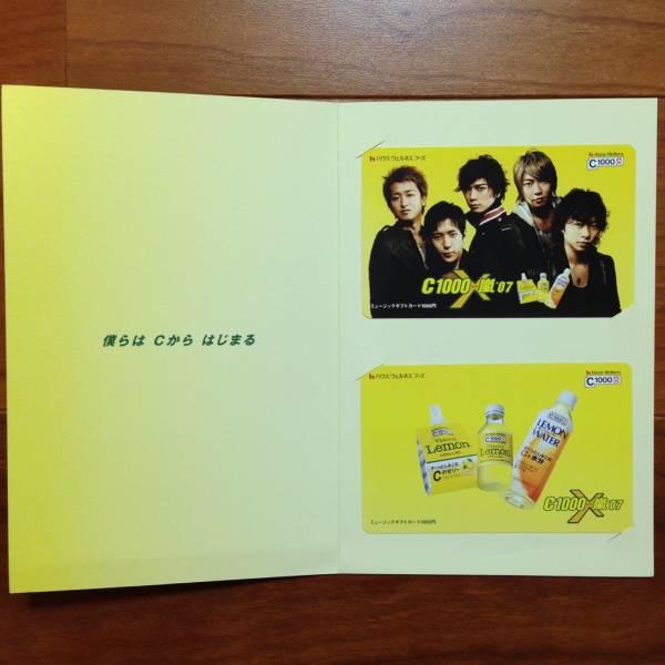 ★即決★新品☆嵐 C1000タケダ 2007年 懸賞 当選品 ミュージックカード