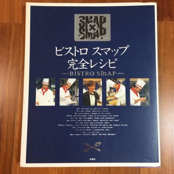 ★即決★SMAP/ビストロスマップ 完全レシピ 本