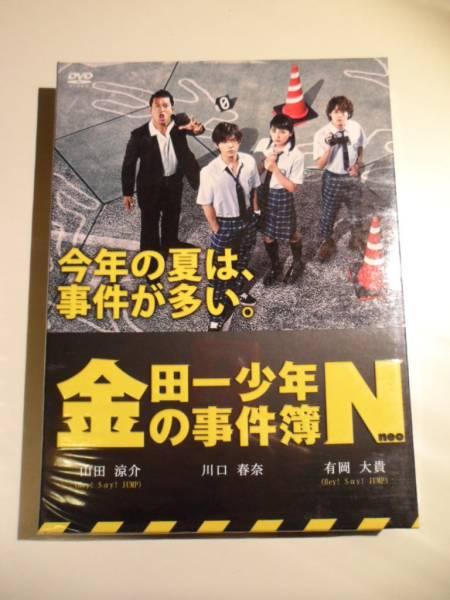即決!金田一少年の事件簿N(neo) 6枚組DVD BOX 山田涼介 コンサートグッズの画像