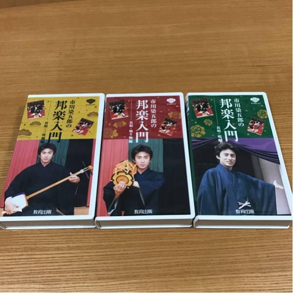 《送料無料》市川染五郎の邦楽入門 全3巻セット 《希少品》定価18000円
