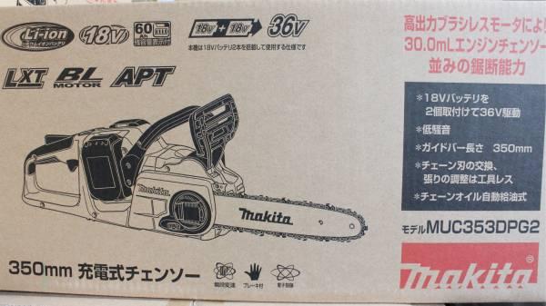新品 税込 マキタ 18V+18V→36V 6.0Ah 充電式チェンソー 350mm MUC353DPG2_画像1
