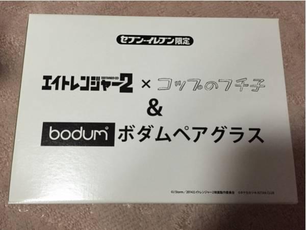 関ジャニ∞ エイトレンジャー2 セブンコラボ コップのフチ子さん エイトレンジャーフチ子 セット