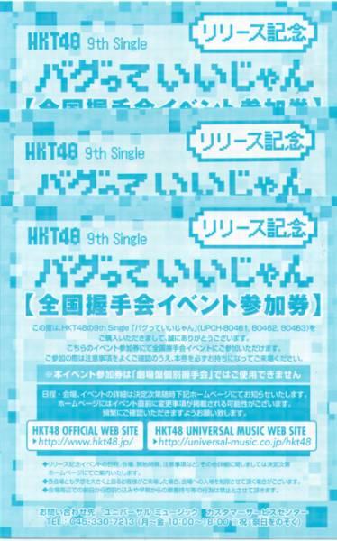 HKT48「バグっていいじゃん」全国握手会イベント参加券3枚組