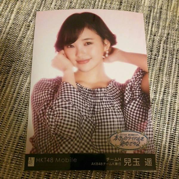 HKT48 兒玉遥 春の関東ツアー 2017 モバイル限定 壁紙 生写真 ライブグッズの画像