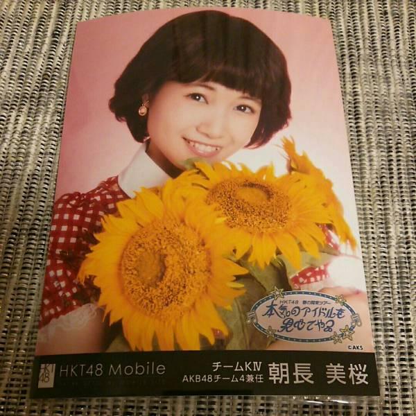 HKT48 朝長美桜 春の関東ツアー 2017 モバイル限定 壁紙 生写真 ライブグッズの画像
