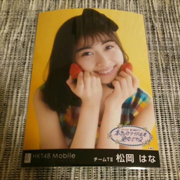 HKT48 松岡はな 春の関東ツアー 2017 モバイル限定 壁紙 生写真 ライブグッズの画像