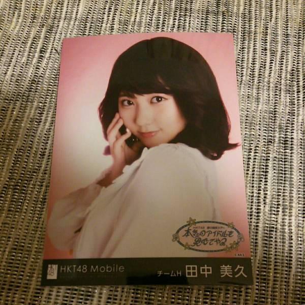 HKT48 田中美久 春の関東ツアー 2017 モバイル限定 壁紙 生写真