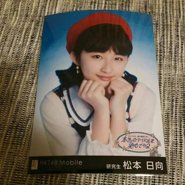 HKT48 松本日向 春の関東ツアー 2017 モバイル限定 壁紙 生写真 ライブグッズの画像