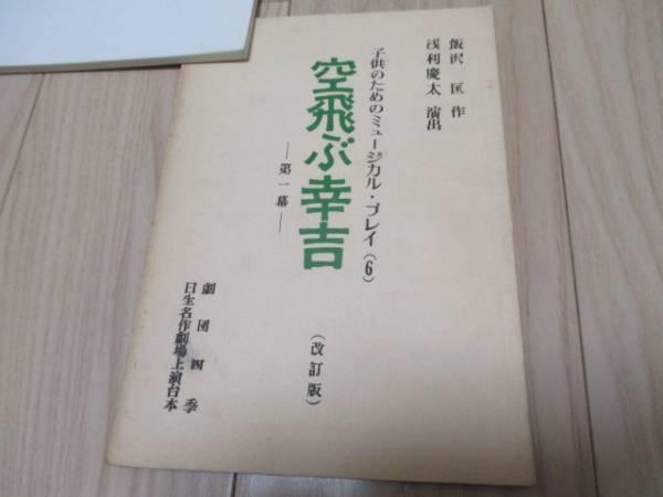 劇団四季「空飛ぶ幸吉」台本 グッズの画像