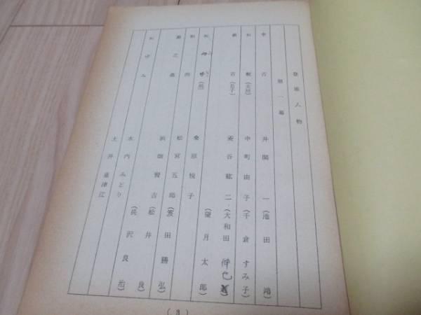 劇団四季「空飛ぶ幸吉」台本_画像2