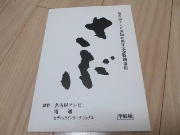 藤原竜也&妻夫木聡「さぶ」台本 グッズの画像