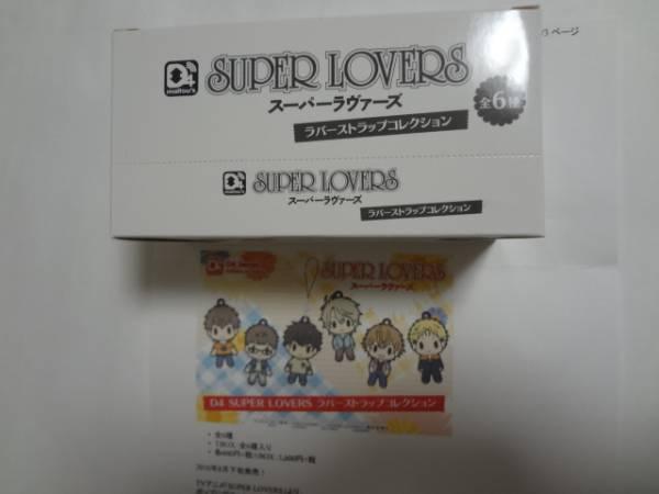 SUPER LOVERS  あべ美幸 ラバーストラップコレクション 全6種 グッズの画像