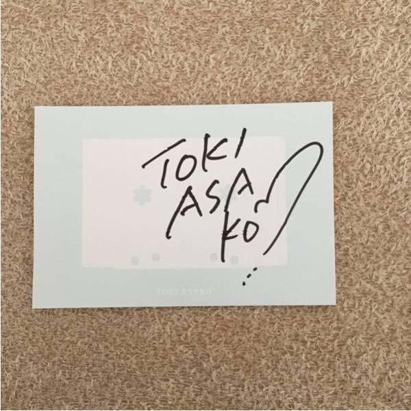 土岐麻子さんサイン