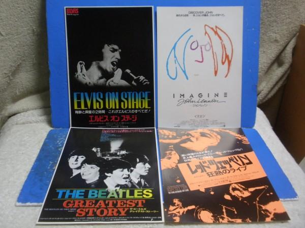 【チラシ 4枚】ビートルズ ジョン・レノン レッド・ツェッペリン エルヴィス・プレスリー BEATLES JOHN LENNON LED ZEPPELIN ELVIS PRESLEY