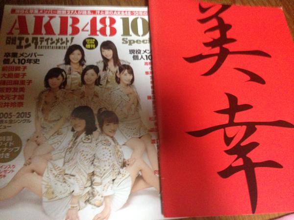 AKB48 美幸アンコンディショナルラブ 鈴木浩介 大島優子 雑誌 冊子 パンフレット ライブ・総選挙グッズの画像