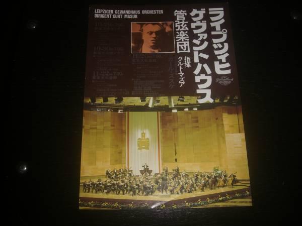 チラシ クルト・マズア/ライプツィヒ・ゲヴァントハウス管弦楽団 来日公演のチラシ 1979年