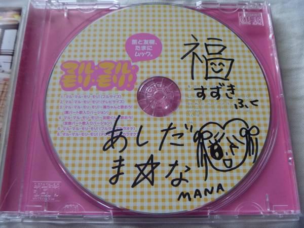 芦田愛菜 ☆中学合格記念☆ マルマルモリモリCD+1 初期の極レアサイン グッズ