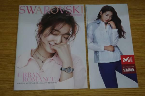 最新★パク・シネ★「SWAROVSKI」「MILLET」2017年、最新カタログ