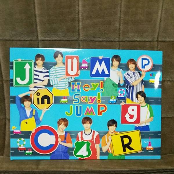 Hey!Say!JUMP JUMping CAR 初回限定版 CD+DVD コンサートグッズの画像
