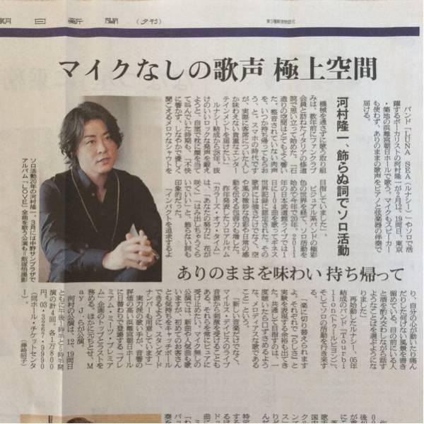 値下↓川村隆一(LUNA SEA ルナシー) 朝日新聞記事紙面170201