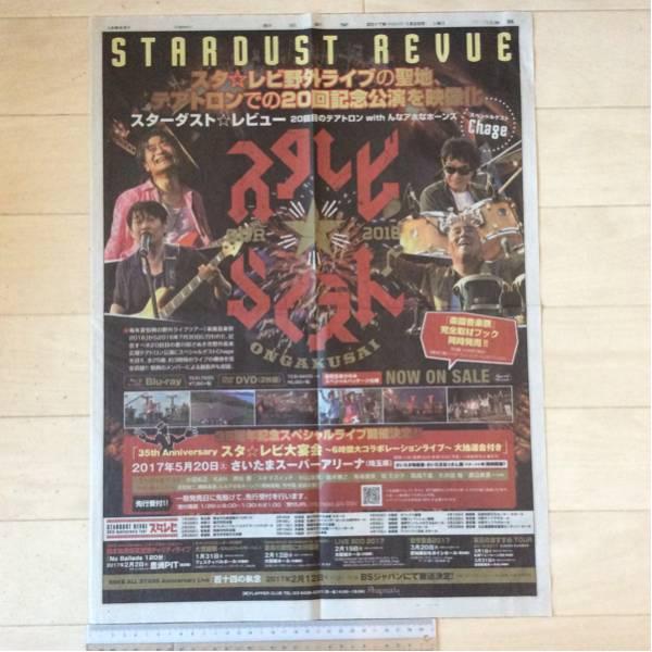 値下↓スターダストレビュー(STAADUST REAVE)朝日新聞広告紙面170128