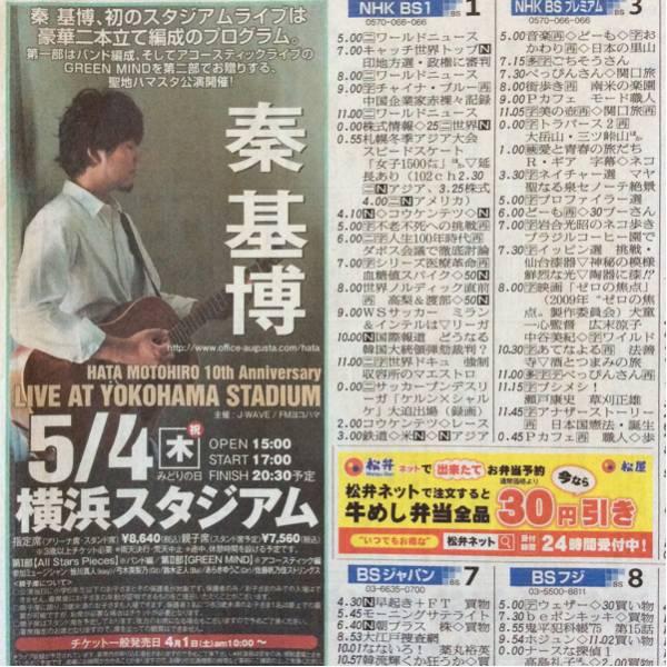 値下↓秦基博 10th Anniversary LIVE AT 横浜スタジアム 朝日新聞広告紙面170221